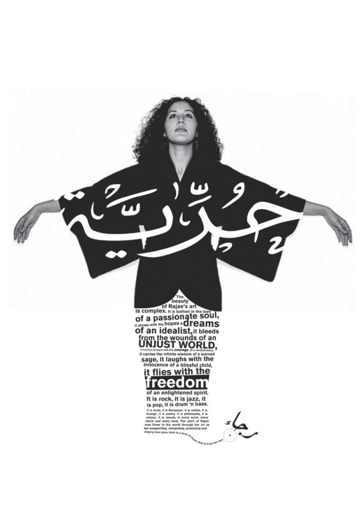 Rajae-freedom-poster-768x1087
